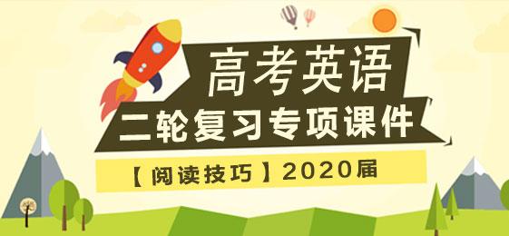 【閱讀技巧】2020屆高考英語二輪復習專項課件