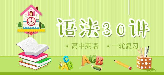 高中英语一轮复习语法30讲