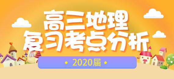 2020届高三地理复习考点分析