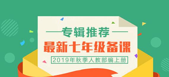 2019年最新最强钱柜官网秋季人教部编七年级上册最新备课专辑推荐