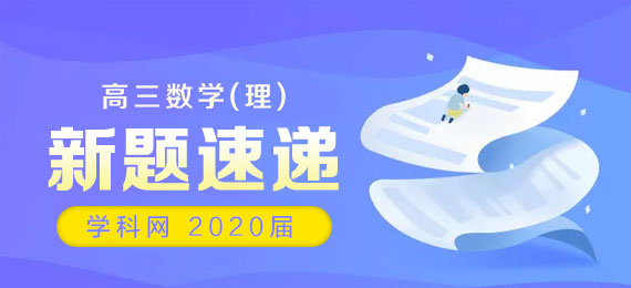 2020届高三《新题速递·数学(理)》