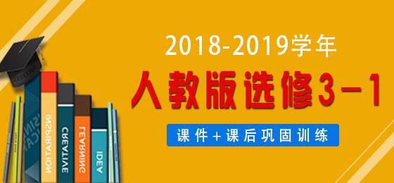 2018-2019学年人教版选修3-1(课件+课后巩固训练)