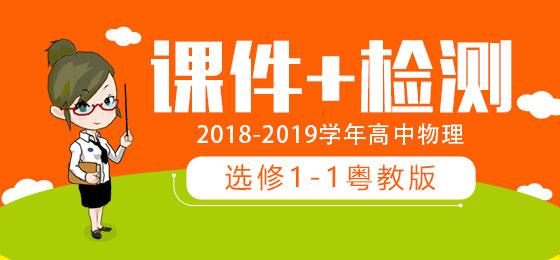 2018-2019学年高中物理选修1-1粤教版课件+检测