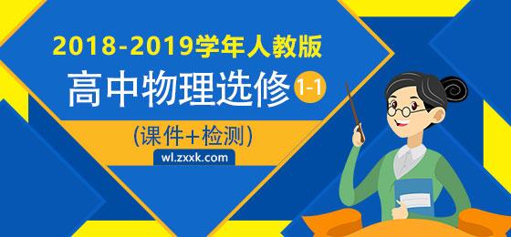 2018-2019学年人教版高中物理选修1-1(课件+检测)