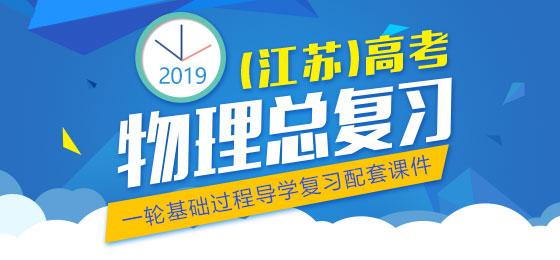 2019(江苏)高考物理总复习 一轮基础过程导学复习配套课件