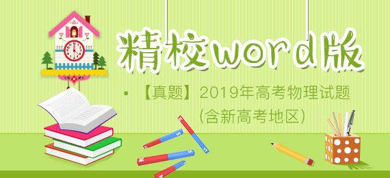 【真题】2019年高考物理试题精校word版(含新高考地区)