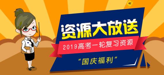 """""""迎国庆""""2019高考物理一轮复习资源大放送"""