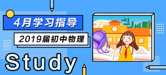2019年最新最强钱柜官网初中物理4月学习指导