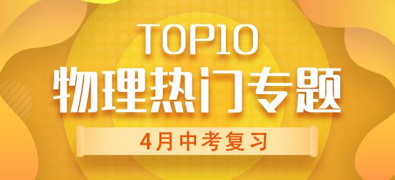 专题TOP榜:4月中考物理复习10大热门专题