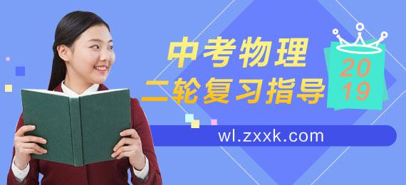 2019届中考物理第二轮复习指导
