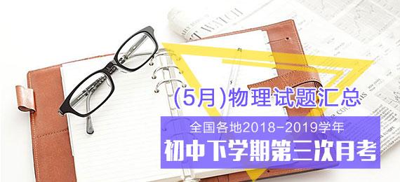全国各地2018-2019学年初中下学期第三次月考(5月)物理试题汇总