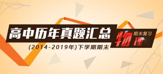 【期末复习】高中物理历年下学期期末真题汇总(2014-2019年)