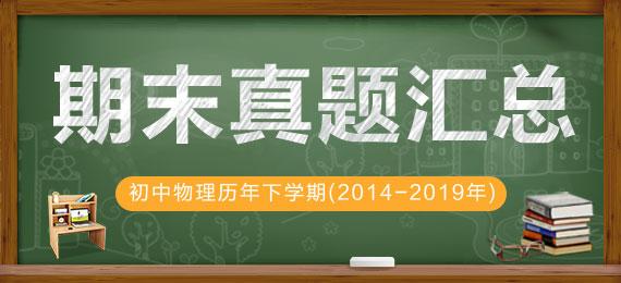 【期末�土�】初中物理�v年下�W�期期末真�}�R�(2014-2019年)
