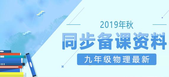 2019年秋九年级物理最新同步备课资料(8月)