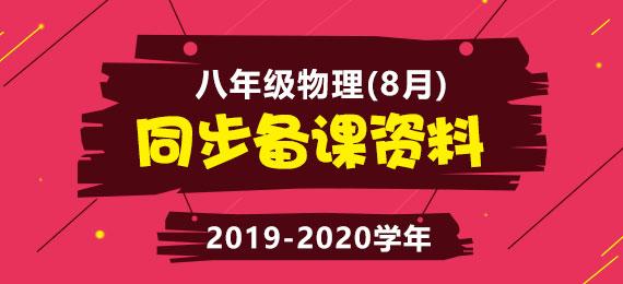 2019-2020学年八年级物理最新同步备课资料(8月)