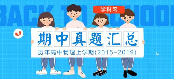 【期中复习】历年高中物理上学期期中真题汇总(2015-2019)