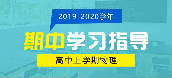 2019-2020学年高中上学期物理期中学习指导