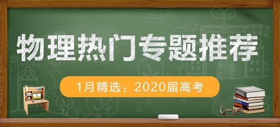 1月精选:2020届高考物理热门专题推荐