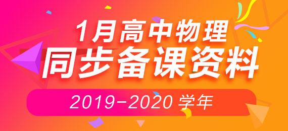 2019-2020学年高中物理同步备课资料(1月)