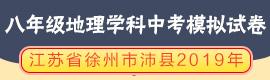 江蘇省徐州市沛縣2019年八年級地理學科中考模擬試卷