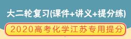 2020高考化学江苏专用提分大二轮复习(课件+讲义+提分练)