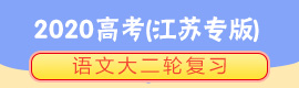 2020高考语文大二轮复习 (江苏专版)