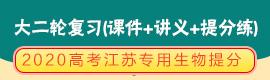 2020高考生物江蘇專用提分大二輪復習(課件+講義+提分練)