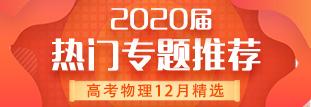 12月精选:2020届高考物理热门专题推荐