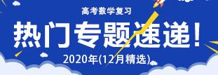 2020年高考数学复习热门专题速递!(12月精选)
