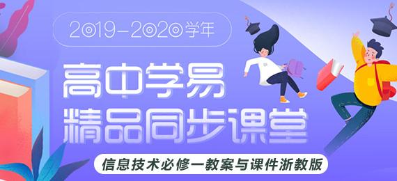 2019-2020学年浙教版高中信息技术必修一同步精品教案与课件