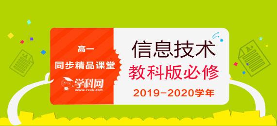 2019-2020学年高一信息技术同步精品课堂(教科版必修)