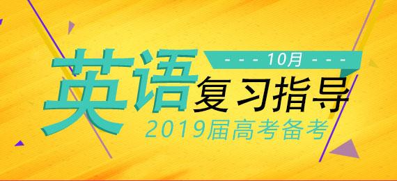 2019届美高梅4858网址备考英语10月复习指导 src=