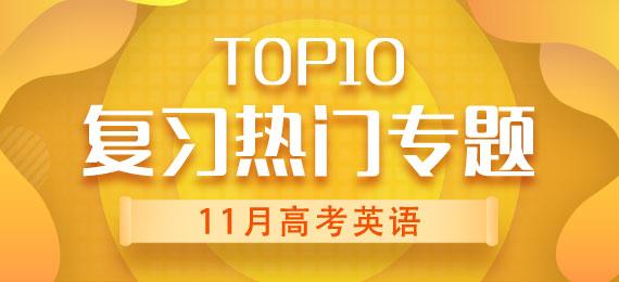 【TOP榜】11月高考英语复习10大热门TOP榜专题