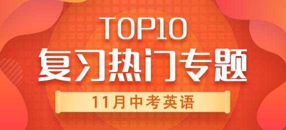 【TOP榜】11月中考英语复习10大热门TOP榜专题