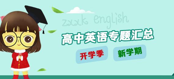 【新年福利第二波】高中英语考点专题大汇总