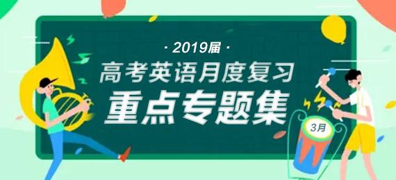 【高考重点】2019高考英语复习重点专题汇总-3月
