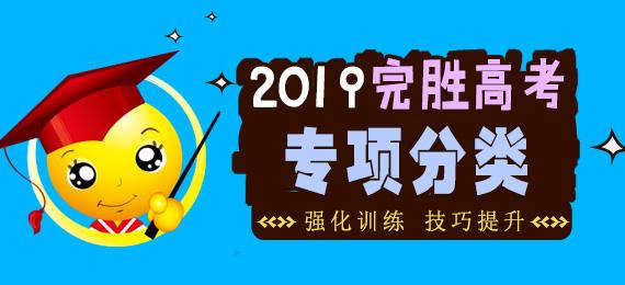 【完胜高考】备战2019高考英语二轮专题分类训练(3月)