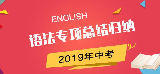 2019中考英语语法专项归纳总结