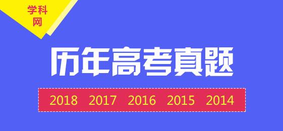 全国高考历年真题(2014-2018年)英语试题