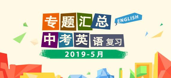 2019中考英语复习重点专题汇总-5月
