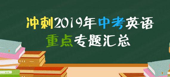 【考前提分】�_刺2019年中考英�Z重�c�!诡}�R�