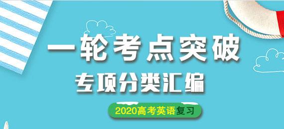 2020高考英语一轮复习考点突破专项分类汇编