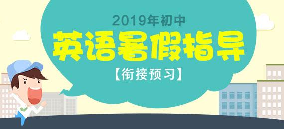 【銜接預習】2019年初中英語暑假指導