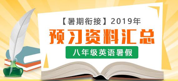 【暑期銜接】2019年八年級英語暑假預習資料匯總