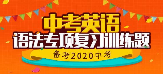 備考2020中考英語語法專項復習訓練題