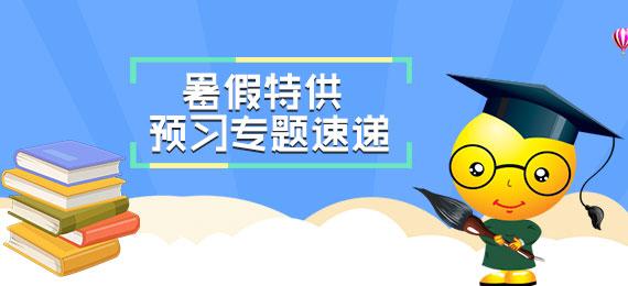 【暑假特供】2019年初中英語銜接預習專題速遞