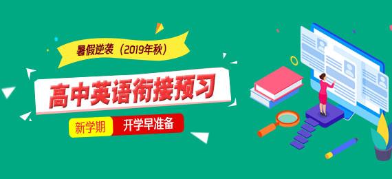 【暑假福利】2019年高中英語假期銜接預習指導