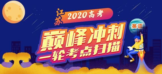 巅峰冲刺山东省2020年高考英语一轮考点扫描