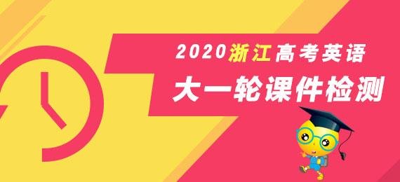 2020浙江高考英语大一轮复习课件 检测