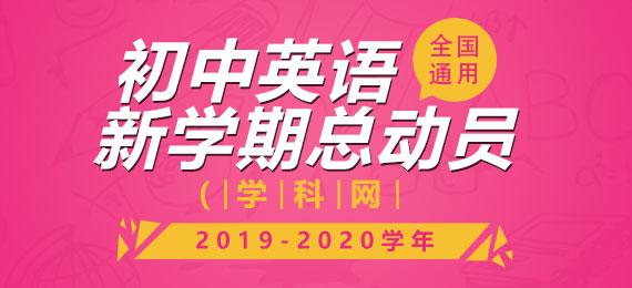 2019-2020学年初中英语新学期总动员